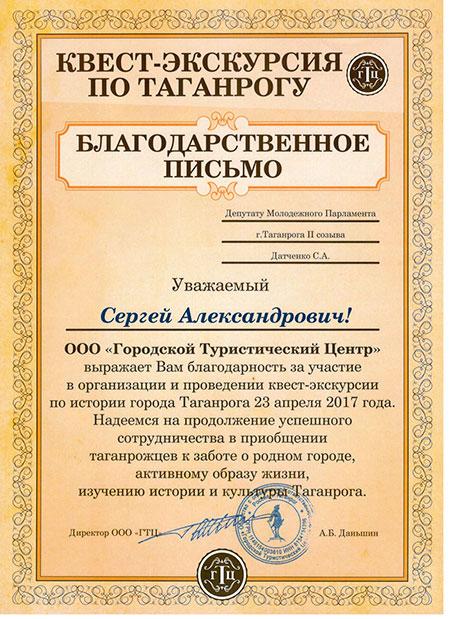 Благодарственное письмо, квест экскурсия по Таганрогу