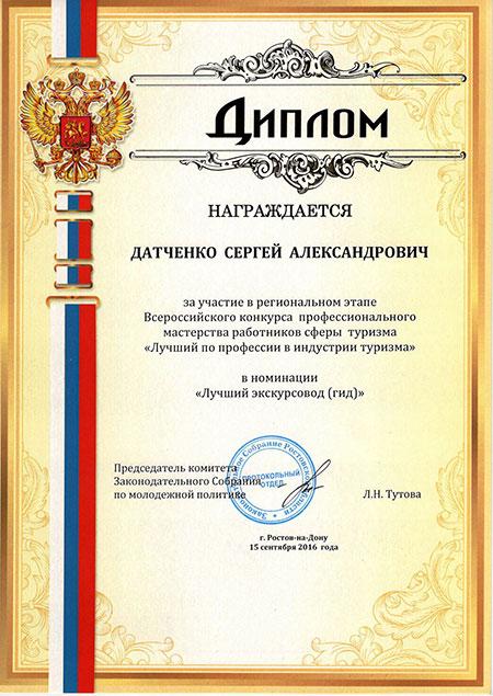 Диплом экскурсовода Таганрог Датченко С.А