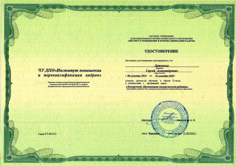 Удостоверение Экскурсовода Таганрог